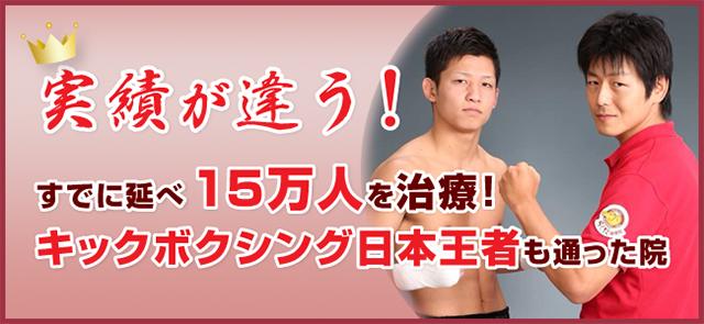 キックボクシング日本チャンピオンも通った院です